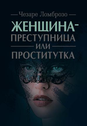 Женщина - преступница или проститутка. Автор — Чезаре Ломброзо. Переплет —