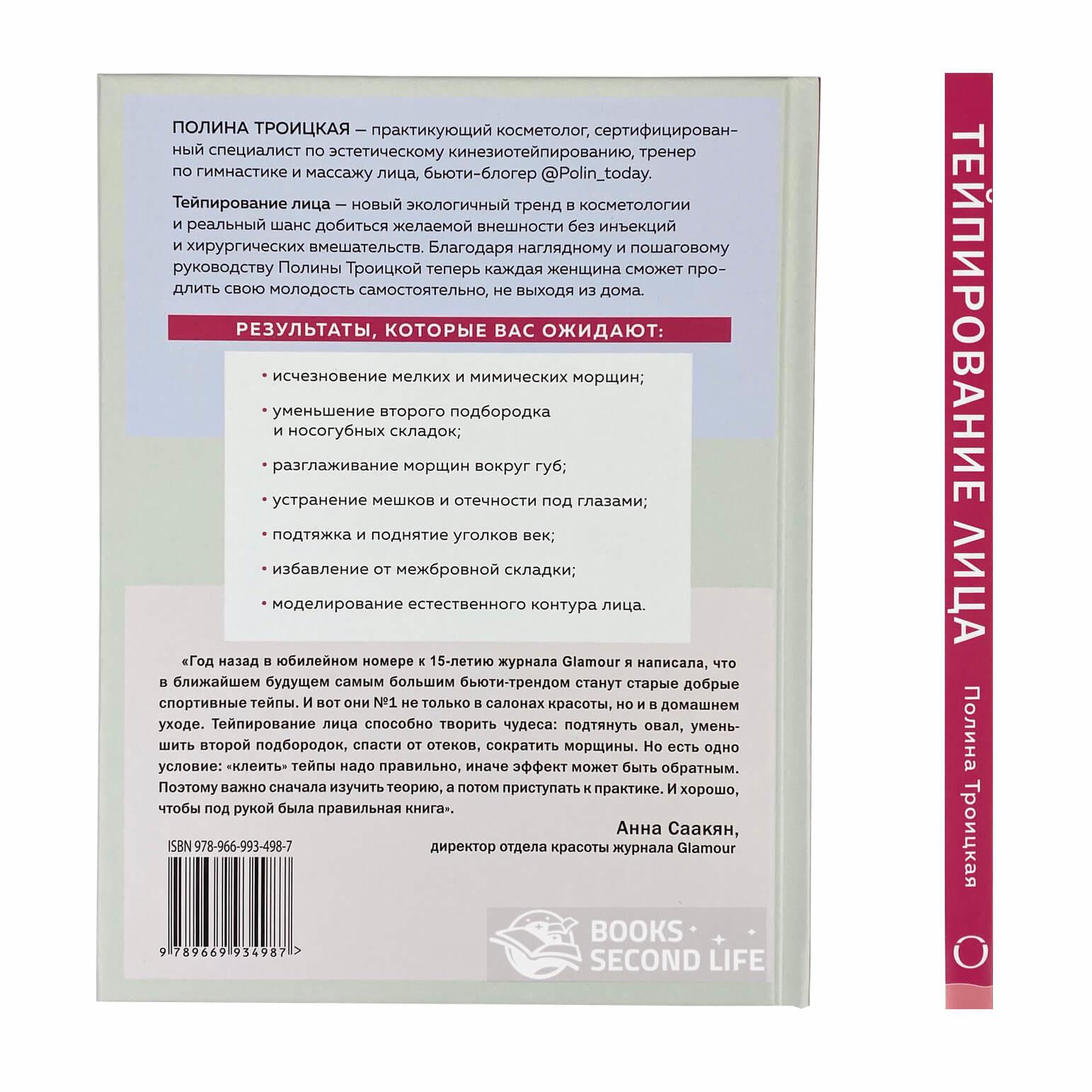 Тейпирование лица. Эффективная методика омоложения без хирургии и ботокса. Автор — Полина Троицкая. Переплет —