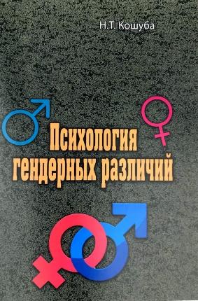 Психология гендерных различий. Автор — Н.Т. Кошуба. Переплет —