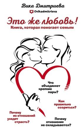 Это же любовь! Книга, которая помогает семьям. Автор — Виктория Дмитриева. Обложка —