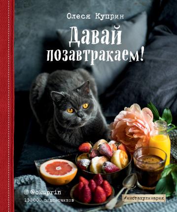 Давай позавтракаем. Автор — Олеся Куприн. Переплет —