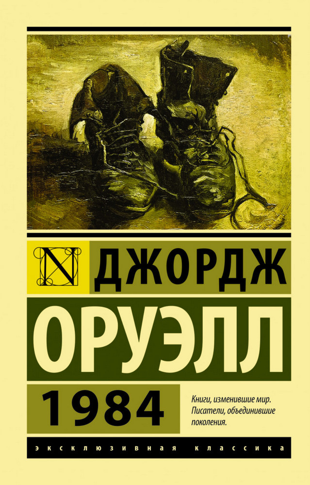 1984. Автор — Джордж Оруэлл. Переплет —