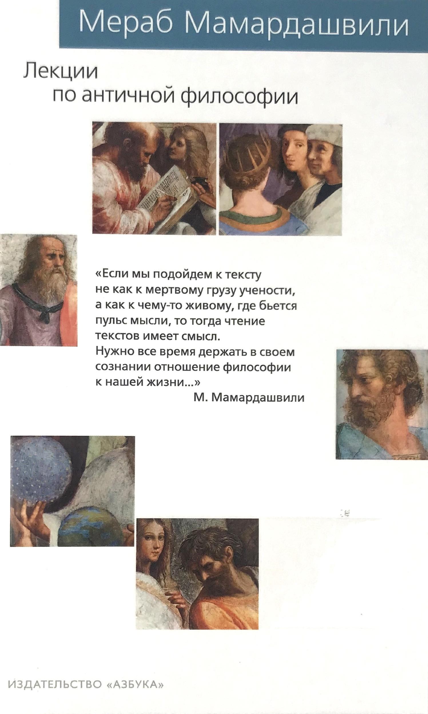 Лекции по античной философии