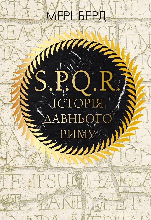 SPQR: Історія Давнього Риму