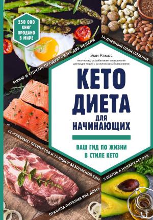 Кето-диета для начинающих. Ваш гид по жизни в стиле Кето. Автор — Эми Рамос. Обложка —