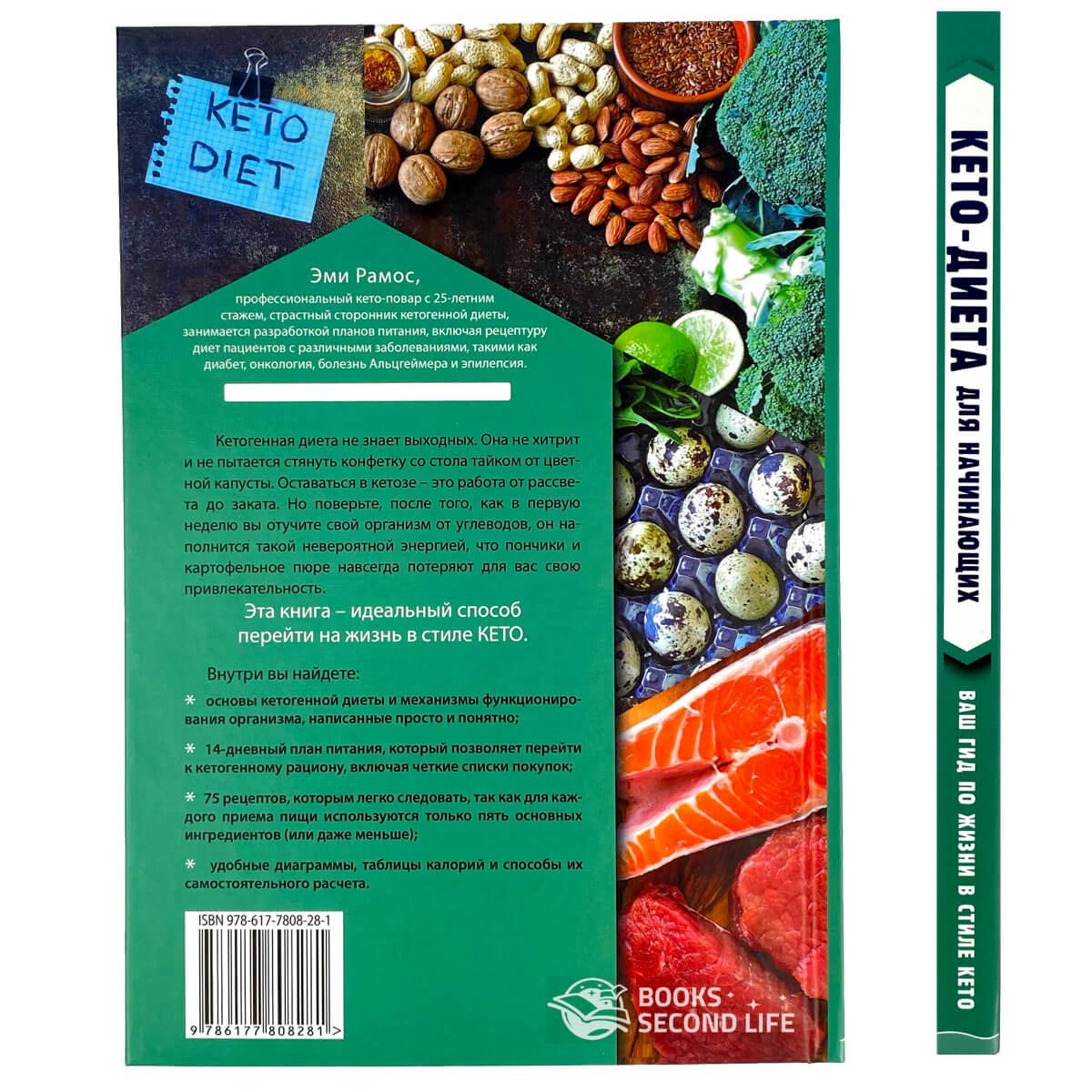 Кето-диета для начинающих. Ваш гид по жизни в стиле Кето. Автор — Эми Рамос.