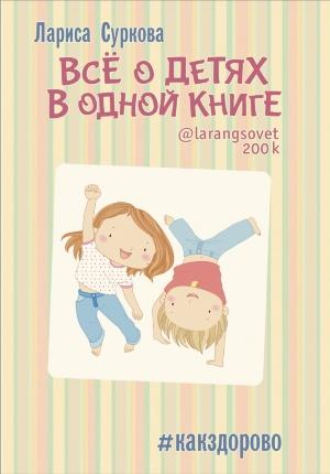 Всё о детях в одной книге. Автор — Лариса Суркова. Переплет —