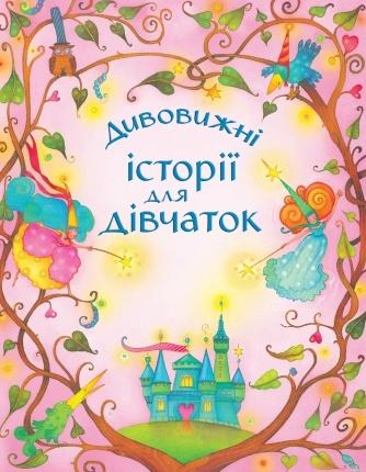 Дивовижні історії для дівчаток. Автор — Лесли Симс. Переплет —