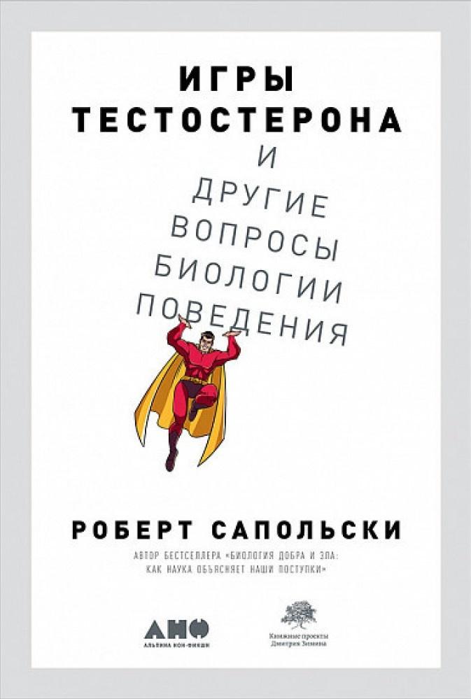 Игры тестостерона и другие вопросы биологии поведения. Автор — Роберт Сапольски. Переплет —
