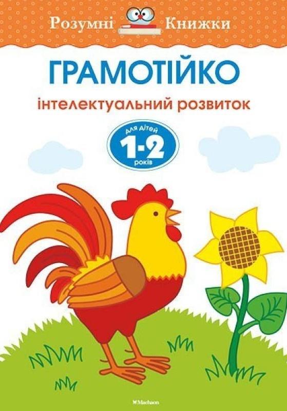 Грамотійко. Інтелектуальний розвиток дітей 1-2 років