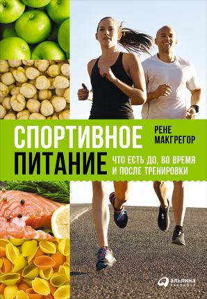 Спортивное питание. Что есть до, во время и после тренировки. Автор — Рене Макгрегор. Переплет —