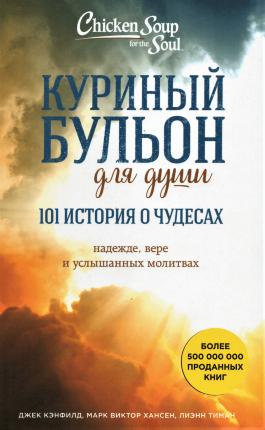 Куриный бульон для души: 101 история о чудесах. Автор — Лиэнн Тиман. Обложка —