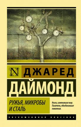 Ружья, микробы и сталь: история человеческих сообществ. Автор — Даймонд Джаред. Переплет —