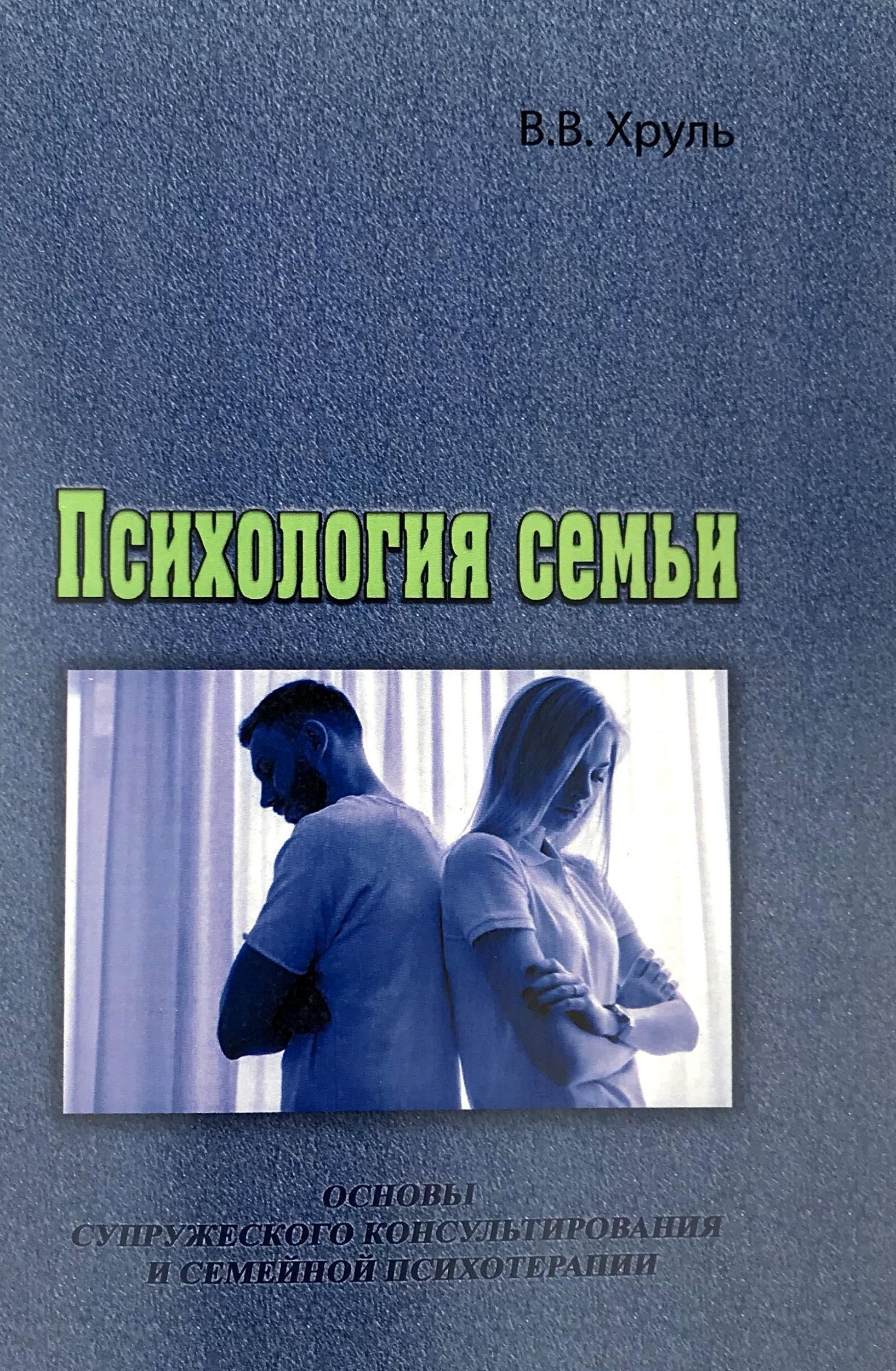 Психология семьи. Основы супружеского консультирования и семейной психотерапии. Автор — В.В. Хруль. Переплет —