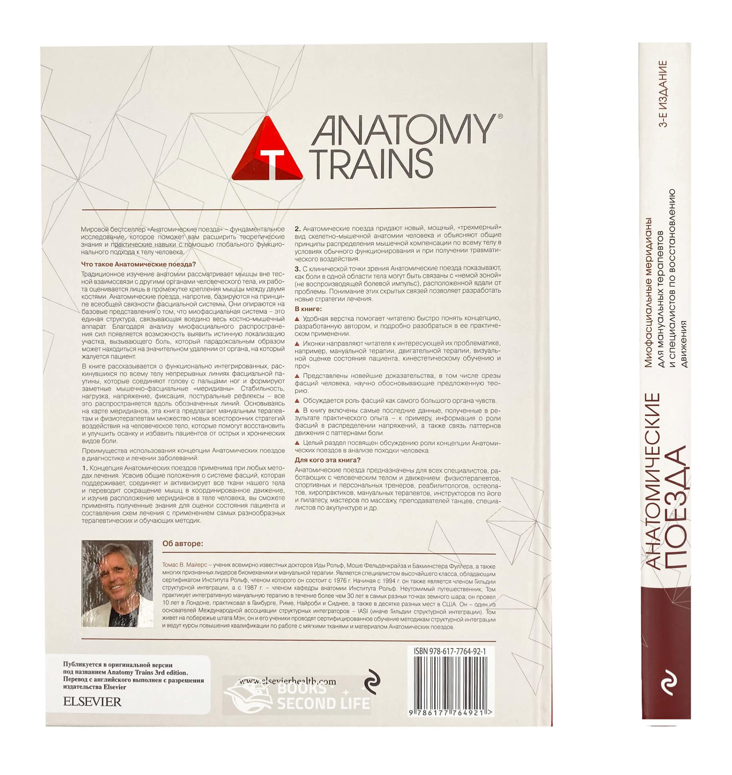 Анатомические поезда. 3-е издание. Автор — Томас В. Майерс. Переплет —