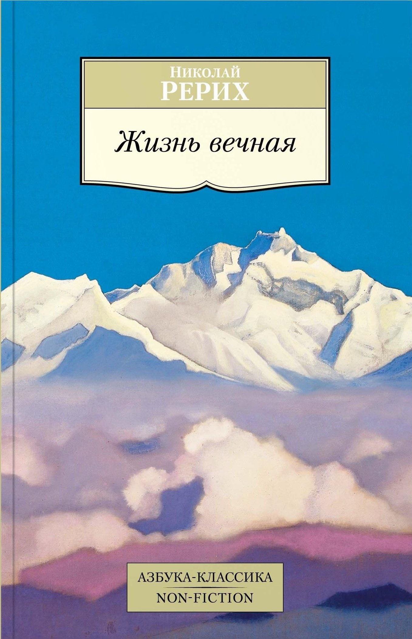Жизнь вечная. Автор — Николай Рерих. Переплет —