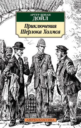 Приключения Шерлока Холмса. Автор — Артур Конан Дойл. Переплет —