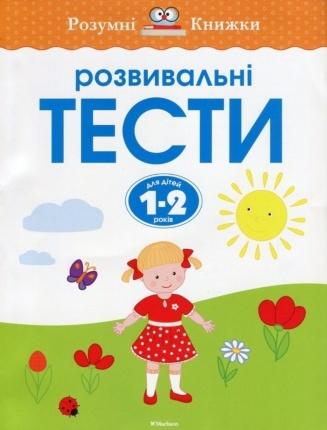 Розвивальні тести для дітей 1-2 років. Автор — Ольга Земцова. Переплет —