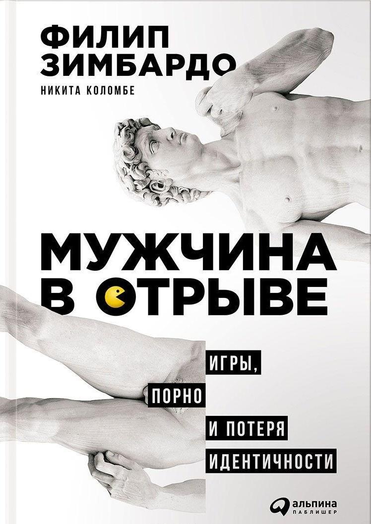 Мужчина в отрыве. Игры, порно и потеря идентичности. Автор — Филип Зимбардо, Никита Коломбе. Переплет —