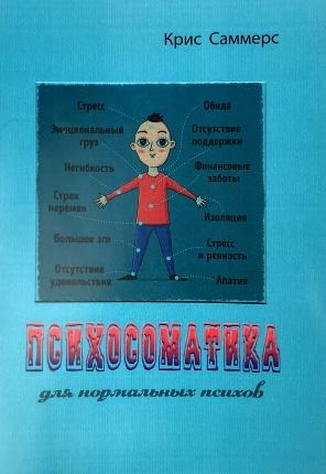 Психосоматика для нормальных психов. Автор — Крис Саммерс. Переплет —