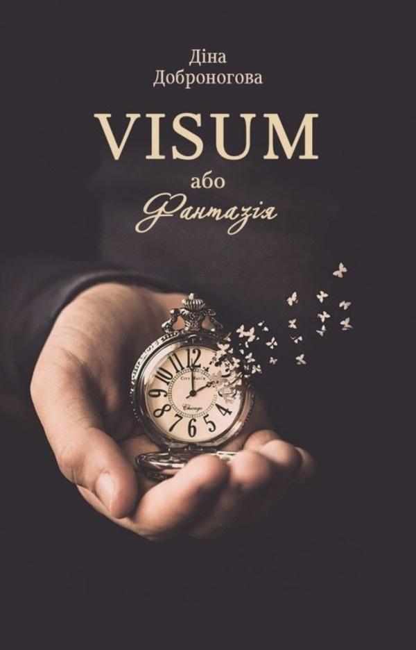 VISUM, або Фантазія