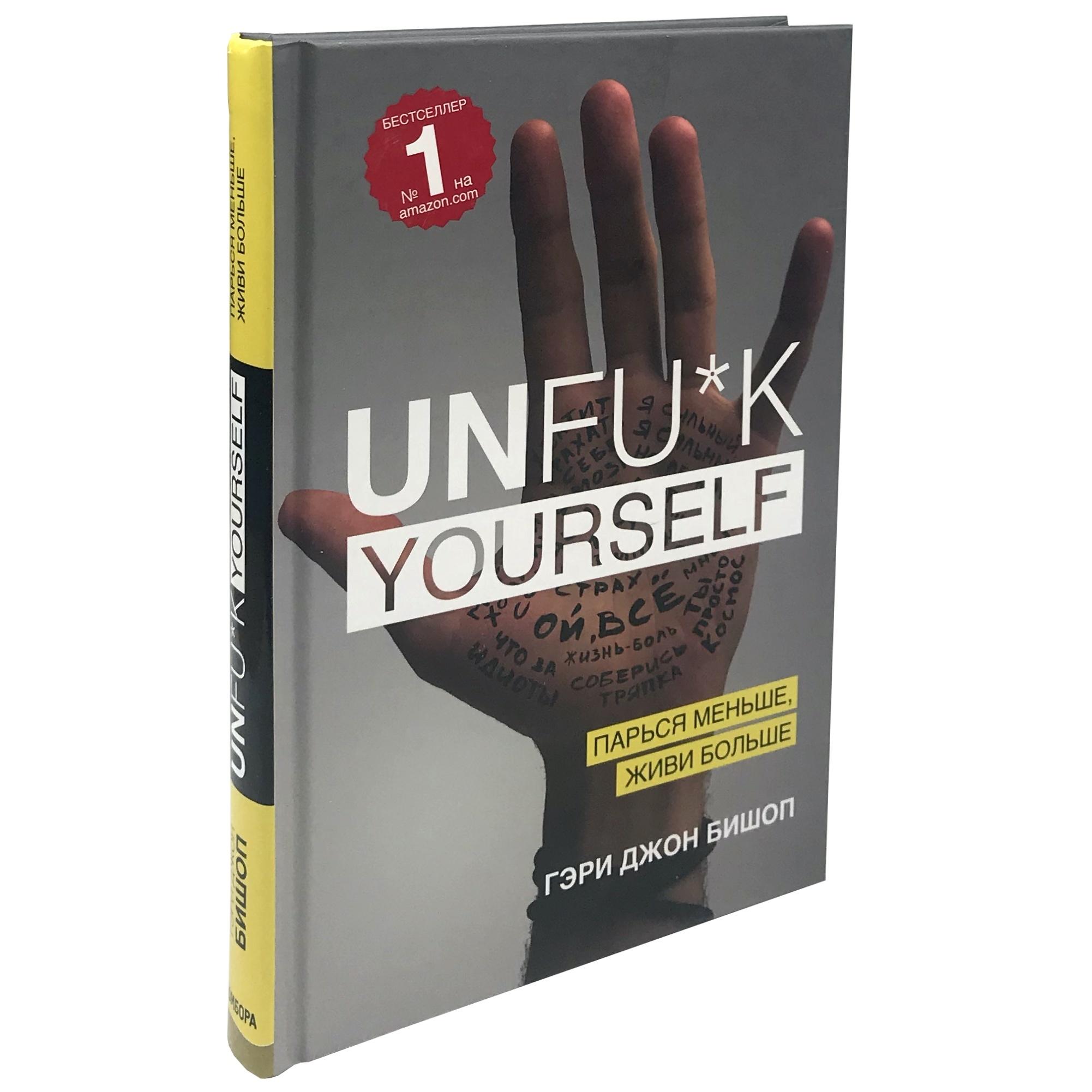 Unfu*k yourself. Парься меньше, живи больше. Автор — Гэри Джон Бишоп. Переплет —