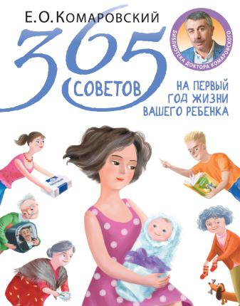365 советов на первый год жизни вашего ребенка. Автор — Евгений Комаровский. Переплет —