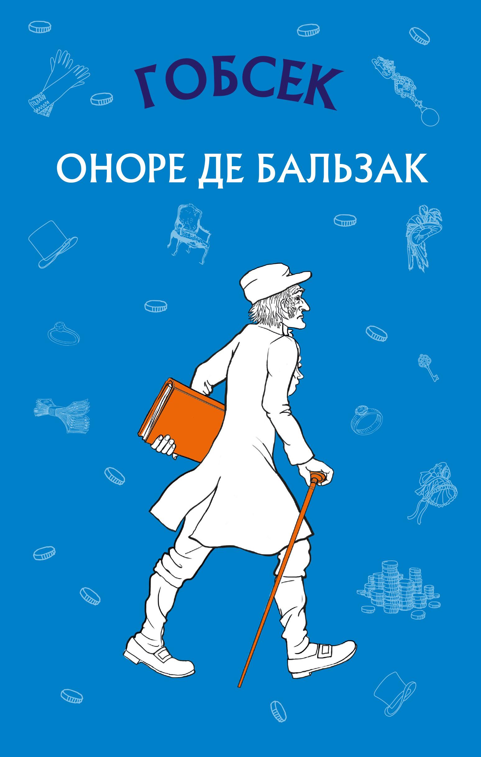 Гобсек. Автор — Оноре де Бальзак. Переплет —