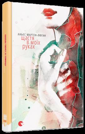 Щастя в моїх руках. Автор — Аньес Мартен-Люган. Переплет —