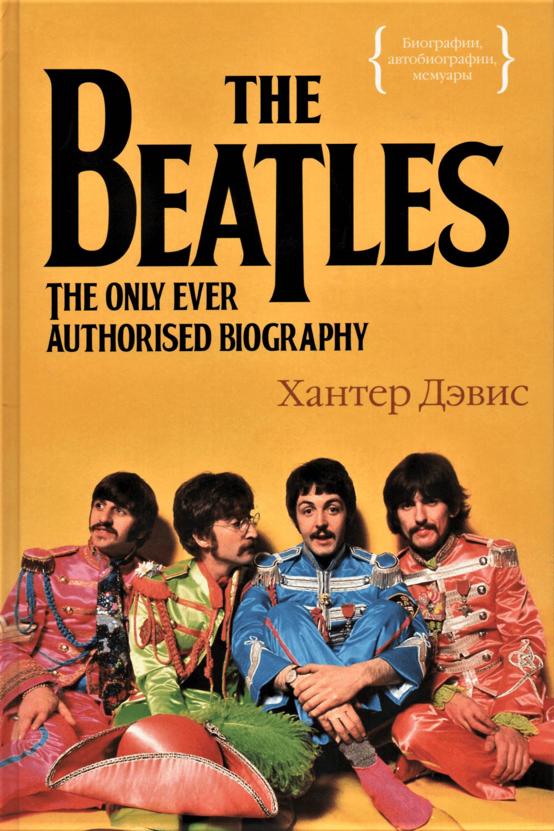 The Beatles. Единственная на свете авторизованная биография. Автор — Хантер Дэвис. Переплет —