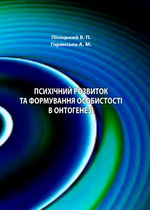 Психічний розвиток та формування особистості в онтогенезі. Автор — Писоцький В. П., Горянская А. М.. Переплет —