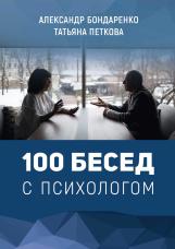 100 бесед с психологом (2-е издание)