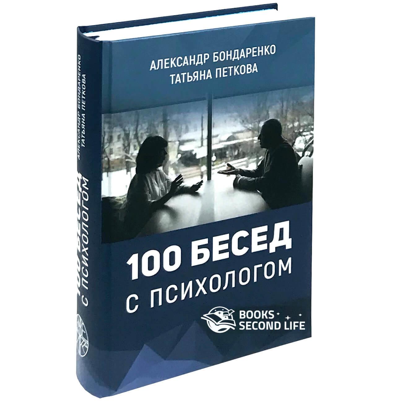 100 бесед с психологом (2-е издание). Александр Бондаренко, Татьяна Петкова . Автор — Александр Бондаренко, Татьяна Петкова.