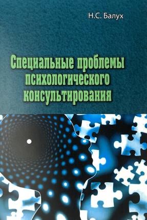 Специальные проблемы психологического консультирования. Автор — Н.С. Балух. Переплет —