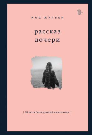 Рассказ дочери. Автор — Мод Жюльен. Переплет —