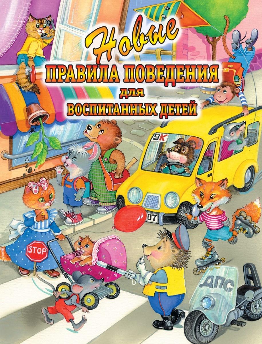 Новые правила поведения для воспитанных детей. Автор — Галина Шалаева. Переплет —