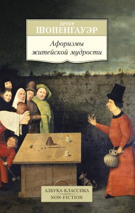 Афоризмы житейской мудрости. Автор — Артур Шопенгауэр. Переплет —