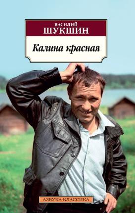 Калина красная. Автор — Василий Шукшин. Переплет —