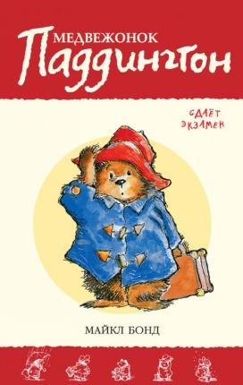 Медвежонок Паддингтон сдает экзамен. Автор — Майкл Бонд. Переплет —