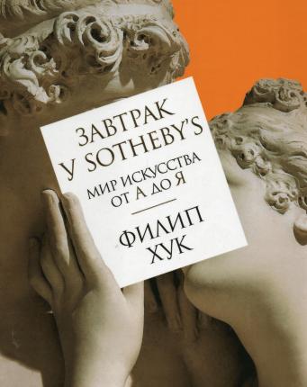Завтрак у Sotheby's. Мир искусства от А до Я. Автор — Филип Хук. Переплет —