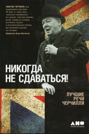 Никогда не сдаваться! Лучшие речи Черчилля. Автор — Сергей Чернин. Переплет —