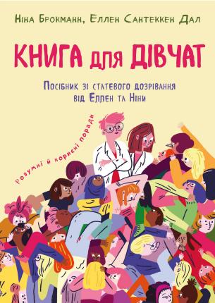 Книга для дівчат. Посібник зі статевого дозрівання від Еллен та Ніни. Автор — Брокманн Нина, Эллен Сантеккен Дал. Переплет —