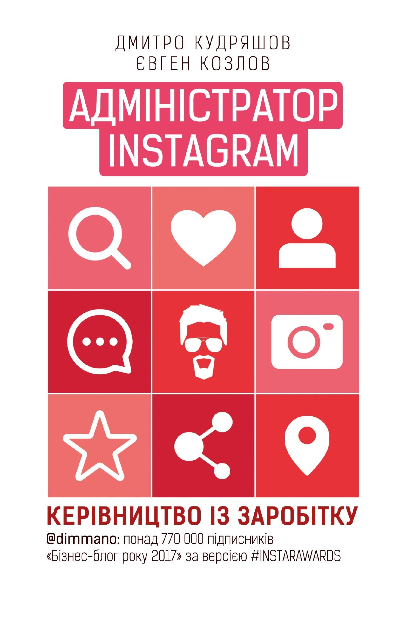 Адміністратор Instagram 2.0