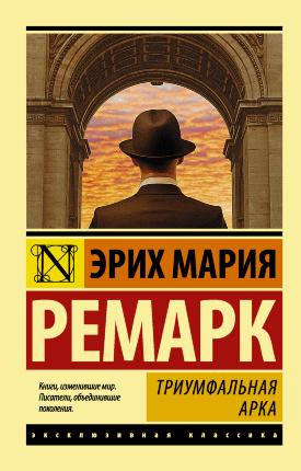 Триумфальная арка. Автор — Эрих Мария Ремарк. Переплет —