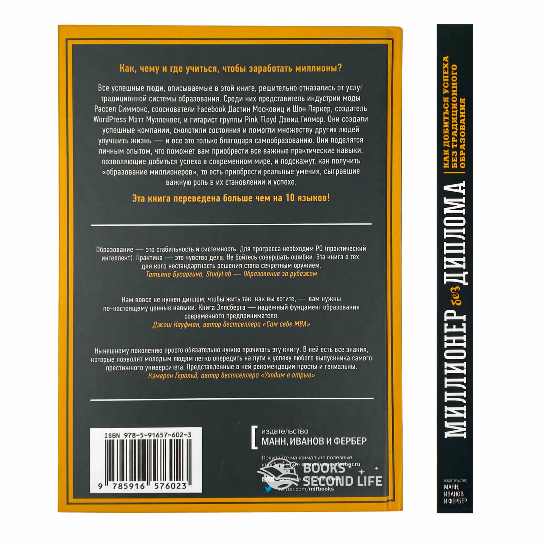 Миллионер без диплома. Как добиться успеха без традиционного образования. Автор — Майкл Эллсберг. Переплет —