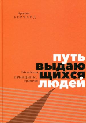 Путь выдающихся людей. Убеждения, принципы, привычки. Автор — Брендон Берчард. Переплет —