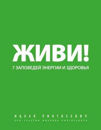 Живи! 7 заповедей энергии и здоровья . Автор — Ицхак Пинтосевич. Переплет —