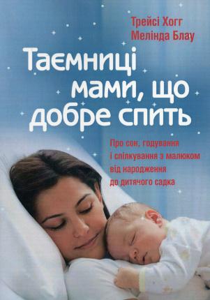 Таємниці мами, що добре спить. Про сон, годування і спілкування з малюком. Автор — Блау Мелинда, Хогг Трейси. Переплет —