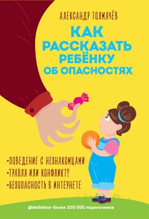 Как рассказать ребёнку об опасностях. Автор — Александр Толмачёв. Переплет —