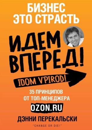 Бизнес - это страсть. Идем вперед! 35 принципов от топ-менеджера Оzоn.ru. Автор — Дэнни Перекальски. Переплет —